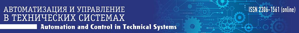 Автоматизация и управление в технических системах